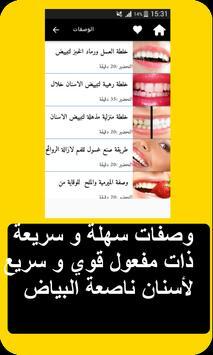 طرق تبييض الأسنان screenshot 1