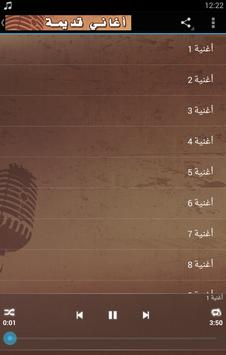 اغاني قديمة بدون نت apk screenshot