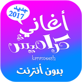 اغاني قناة كراميش بدون نت icon