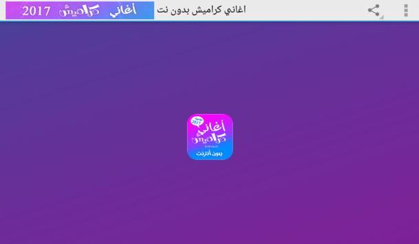 اغاني قناة كراميش بدون نت apk screenshot