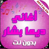 اغاني ديمة بشار بدون انترنت icon