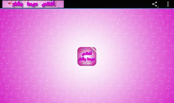 اغاني ديمة بشار بدون انترنت apk screenshot