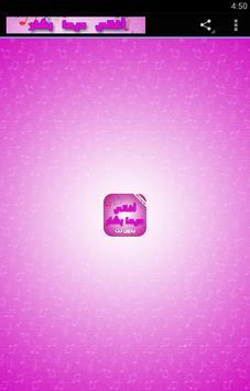 اغاني ديمة بشار بدون انترنت poster