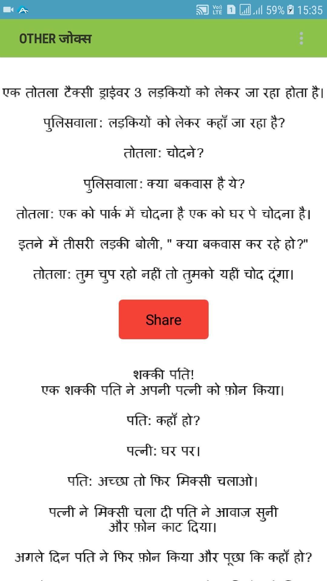 Desi Non Veg Jokes Hindi2018 for Android - APK Download