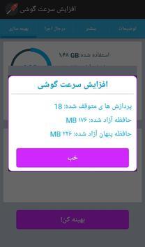 بالا بردن سرعت گوشی apk screenshot