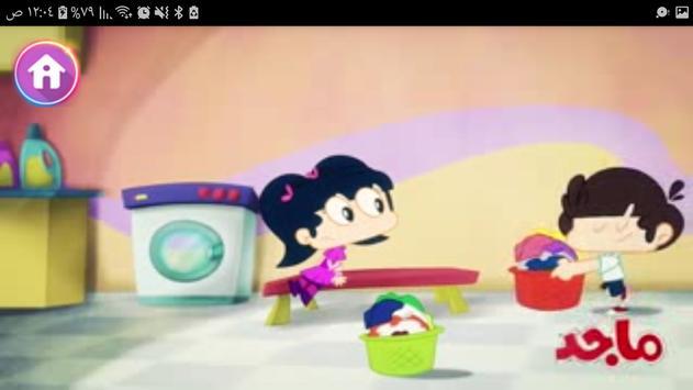 حلقات امونة الكبيرة المزيونة أجمل الكرتون screenshot 5