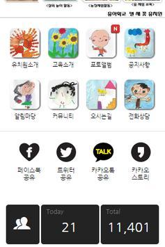 별새꽃유치원 apk screenshot