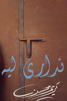 اغنية نداري ليه كريم محسن poster