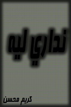 اغنية نداري ليه كريم محسن apk screenshot