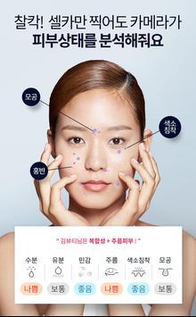 뷰티테일러-아모레퍼시픽이 제안하는 맞춤 피부관리 poster