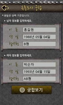 흑룡도사 apk screenshot
