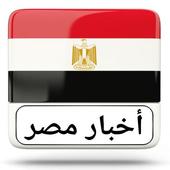 اخبار مصر icon