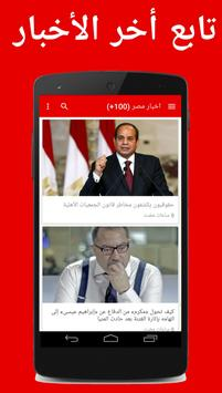 اخبار مصر poster