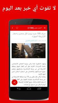 اخبار مصر apk screenshot