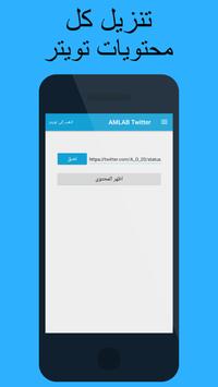 برنامج تحميل فيديو من تويتر عربي For Android Apk Download