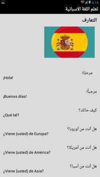 تعلم اللغة الأسبانية من الصفر حتى الإحتراف screenshot 3