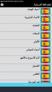 تعلم اللغة الأسبانية من الصفر حتى الإحتراف screenshot 6