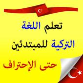 تعلم اللغة التركية icon