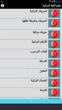تعلم اللغة التركية screenshot 5