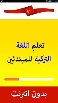 تعلم اللغة التركية screenshot 1