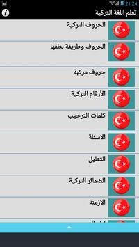 تعلم اللغة التركية screenshot 2