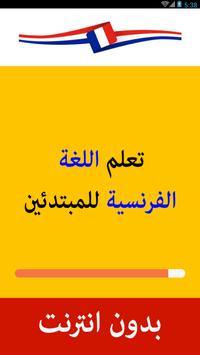 تعلم اللغة الفرنسية screenshot 1