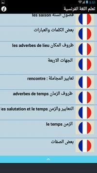 تعلم اللغة الفرنسية screenshot 2