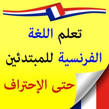 تعلم اللغة الفرنسية screenshot 4