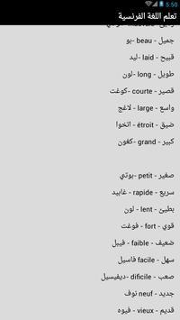 تعلم اللغة الفرنسية screenshot 7