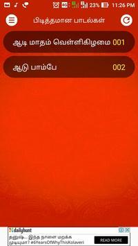 Amman Devotional Songs Amman Bakthi Tamil Padalgal screenshot 3