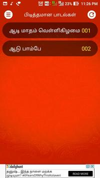 Amman Devotional Songs Amman Bakthi Tamil Padalgal screenshot 13