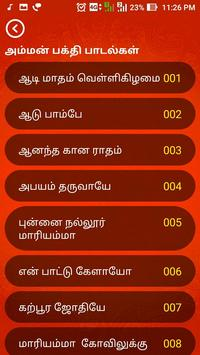 Amman Devotional Songs Amman Bakthi Tamil Padalgal screenshot 1