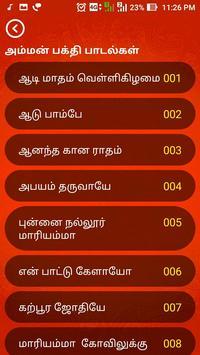 Amman Devotional Songs Amman Bakthi Tamil Padalgal screenshot 6