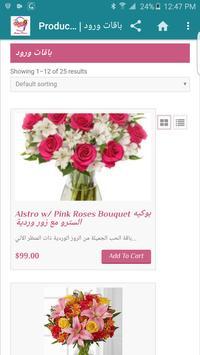 AmmanFlowers.com apk screenshot
