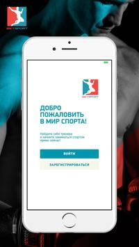 GetSport apk screenshot