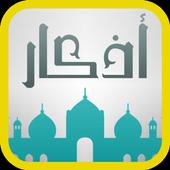 أذكار المسلم جديد 2017 icon