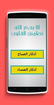 أذكار المسلم جديد 2017 screenshot 12