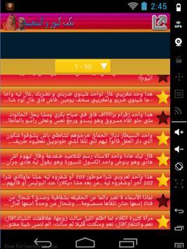 نكت كبور و الشعيبية - الكوبل apk screenshot