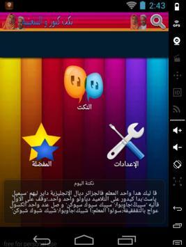 نكت كبور و الشعيبية - الكوبل poster