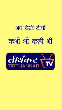 Tirthankar TV poster