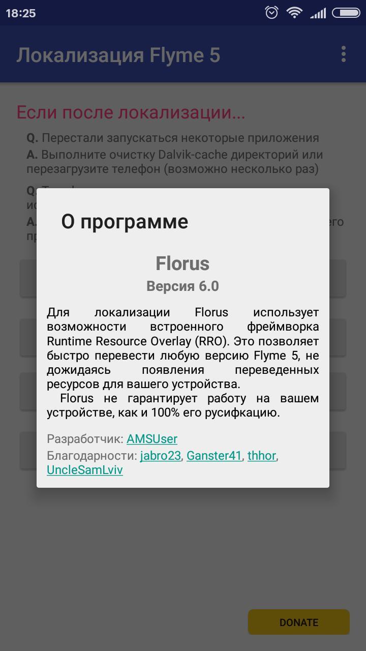 скачать florus для flyme 6