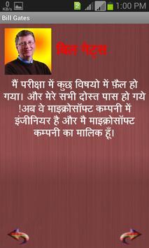 Bill Gates Biography & Quote screenshot 4