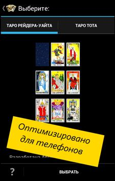 Tarot Divination for all:Trial screenshot 1