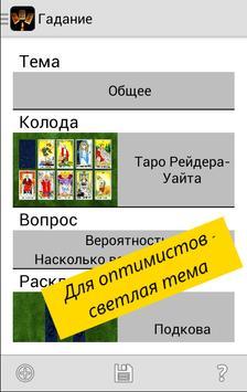 Tarot Divination for all:Trial apk screenshot