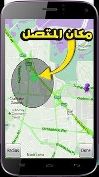 تحديد مكان اي متصل بدون نت apk screenshot