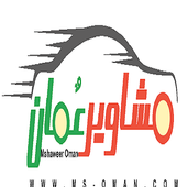 مشاوير عمان ملتقى اصحاب النقل .. icon