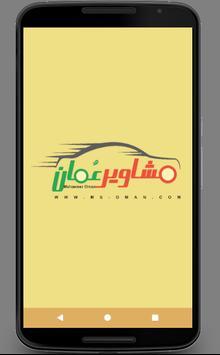 مشاوير عمان ملتقى اصحاب النقل .. poster
