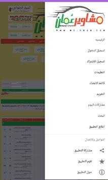 مشاوير عمان ملتقى اصحاب النقل .. screenshot 1