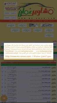 مشاوير عمان ملتقى اصحاب النقل .. screenshot 2