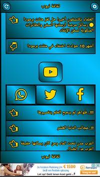 ثقافة تيوب screenshot 2